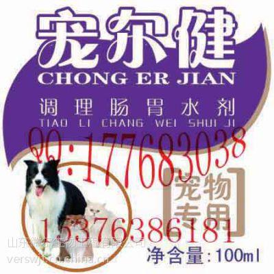 供应宠尔健-[调理肠胃水剂]-[宠物专用]微生态制剂