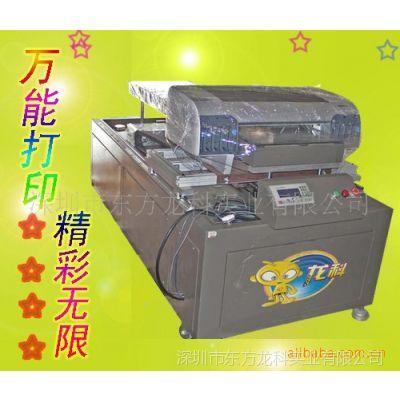 供应超级塑胶壳印刷机,新型塑胶壳打印机(图)