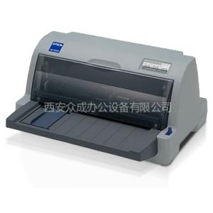 供应西安爱普生EPSON针式打印机专卖
