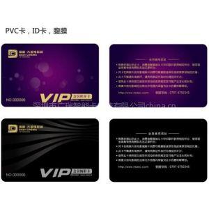 供应PVC卡普通卡
