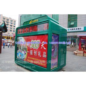供应【湖南邮政报刊亭哪里有生产厂家@@】