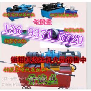 供应低价供应武汉黄石40型钢筋镦粗机出厂价单缸液压钢筋镦粗机桥梁用钢筋镦粗机钢筋弯曲机切断机销售***多