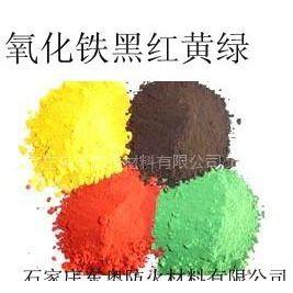 供应铁黑,铁红,铁蓝,铁绿,铁黄,铁灰