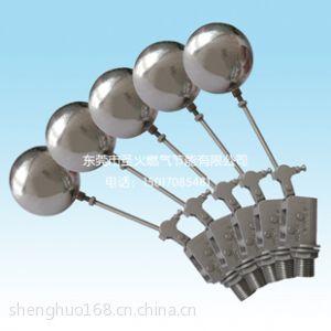 供应东莞长期供应塑料浮球阀 不锈钢浮球阀 高效浮球阀 产品型号齐全