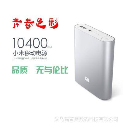 小米移动电源10400mAh毫安 三星苹果平板通用充电宝现货批发