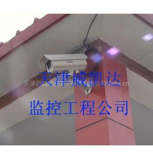 供应天津威凯达监控工程夜视监控摄像机监控系统