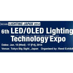供应2014年日本国际LED/OLED照明技术展览会