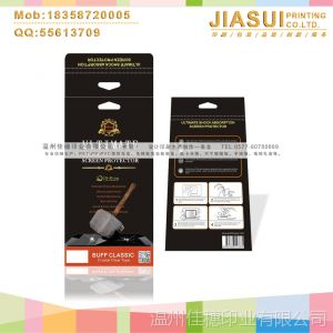 【供应】电子产品配件彩盒 精美手机膜包装盒 欢迎 定制