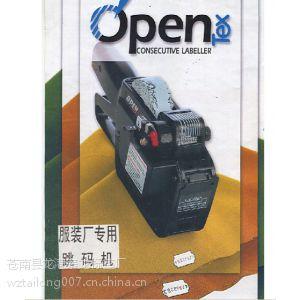 供应OPEN连续跳码机 OPEN服装打码机 标价机 打价机