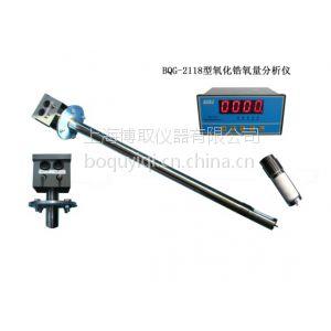 供应氧化锆氧量分析仪BQG-2118上海博取