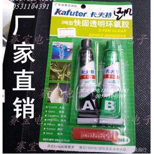 供应卡夫特 全透明AB胶 可承受3吨 模型胶 环氧树脂胶手机美容胶水