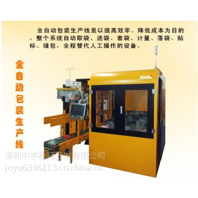 供应中宇科技全自动包装生产线 自动供袋机 自动标签机