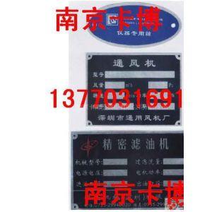 供应设备标牌,磁性材料卡-南京卡博公司13770316912