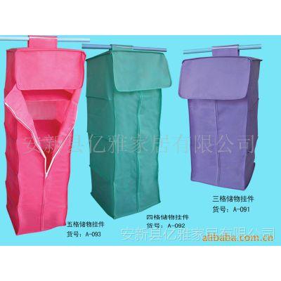 供应 亿收纳 可批发大量 简约时尚 收纳袋 储物袋 挂件收纳袋