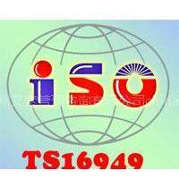 供应莆田TS16949 莆田TS16949认证