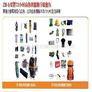供应救援包、供应携行包、72小时救援携行包、批发72小时携行背囊