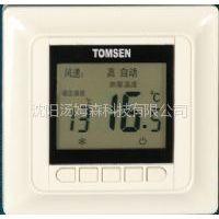 供应汤姆森中央空调温控器