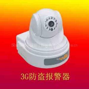 供应3G无线监控摄像机 3G网络监控系统 3G视频监控、3G视频监控软件、3G视频监控系统