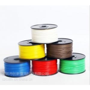 供应供应 3D打印机,3D打印耗材 1.75/3.0mm  ABS/PLA 塑料条 耗材