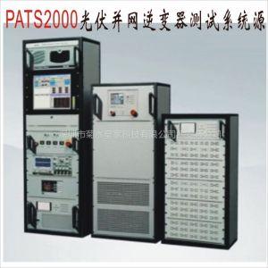 供应供应菊水皇家PATS2005_5KW光伏并网逆变器测试系统