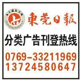 供应东莞日报遗失声明分类广告刊登样版0769-33211969