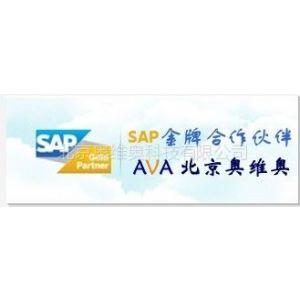 供应SAP ERP软件服务商奥维奥