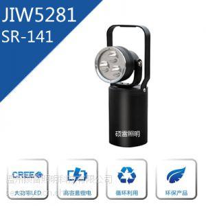 供应SR-141轻便式多功能强光灯/海洋王JIW5281/LT(铝合金)