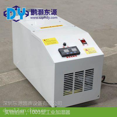 供应陕西实验室加湿器/工业加湿器