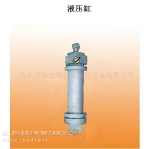 内蒙古 包头和维德 液压配件——液压缸(包头和维德专业制造、技术服务-维修、定制就到这里!