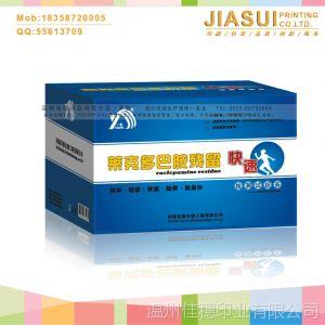 【专业供应】医药品包装盒,彩盒印刷包装