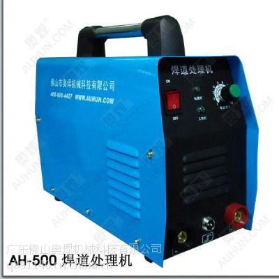 供应江苏不锈钢焊道清洗机,焊道处理机,电解清洗液厂家