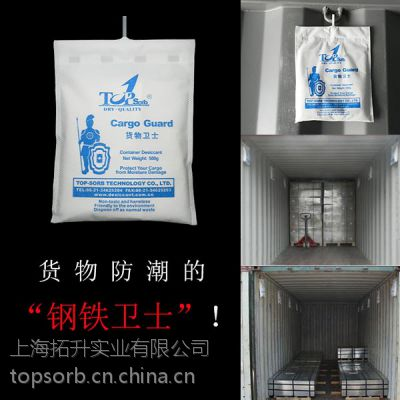 供应TOPSORB仓库干燥剂,室内干燥剂,吸湿防霉干燥剂,海运干燥剂