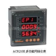 供应ACR210E多功能网络仪表