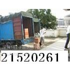 供应福田八卦岭搬家公司专办公室搬迁、长短途运输21523466