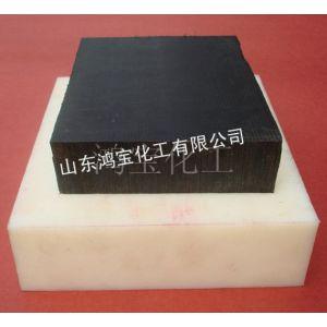 供应鸿宝化工专业生产高分子聚乙烯板材/尼龙板/工程塑料合金及各种异形件
