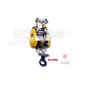 供应迷你卷扬机|台湾小金刚电动卷扬机(DU250A)-君伟北方代理