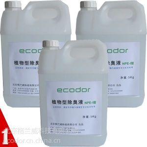 供应汽车厕所专用除臭剂 植物浓缩型除臭剂