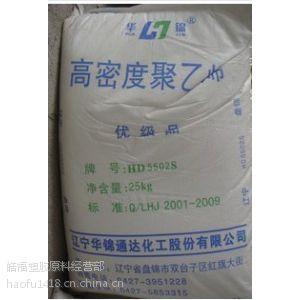 供应HDPE辽宁华锦化工HD5502S、 T60-800