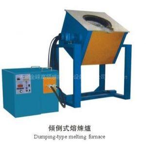 供应天津金、银、铜、铁、铝等金属熔炼设备