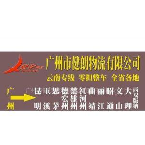 供应广州直达到昆明物流运输货运专线