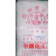 供应四川滑石粉,成都滑石粉,滑石粉价格