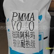 供应PMMA 法国阿科玛 MI7-101