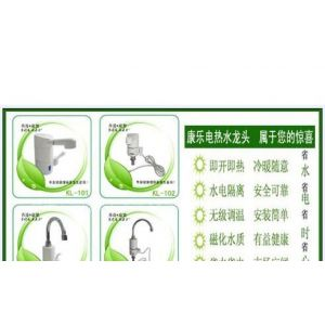 供应即热式水龙头 5秒速热 水龙头价格 功能 特点 电话13554773955
