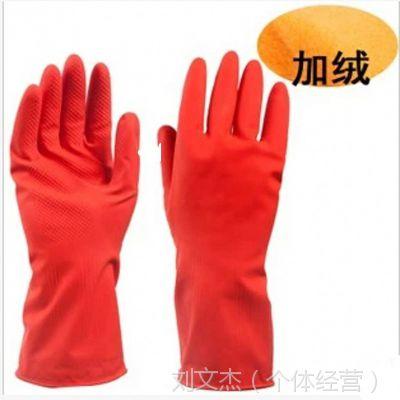 批发家务手套 洗碗橡胶手套 家用清洁乳胶手套 加绒塑胶洗衣手套