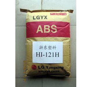 供应江苏常州一级代理宁波LG甬兴ABS通用级HI-121H