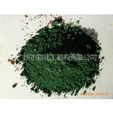 供应供应金钢沙地坪专用颜料氧化铁绿5200