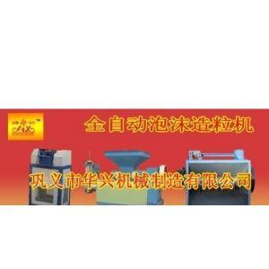 泡沫造粒机180/150型全自动泡沫造粒机生产商