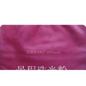 供应油墨印刷效果的化工颜料景程珠光颜料