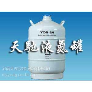 供应【YDS-20液氮罐】天驰液氮罐 供货周期短