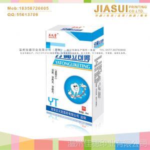 【供应】印刷玉竹颗粒外包装 专业药盒生产商